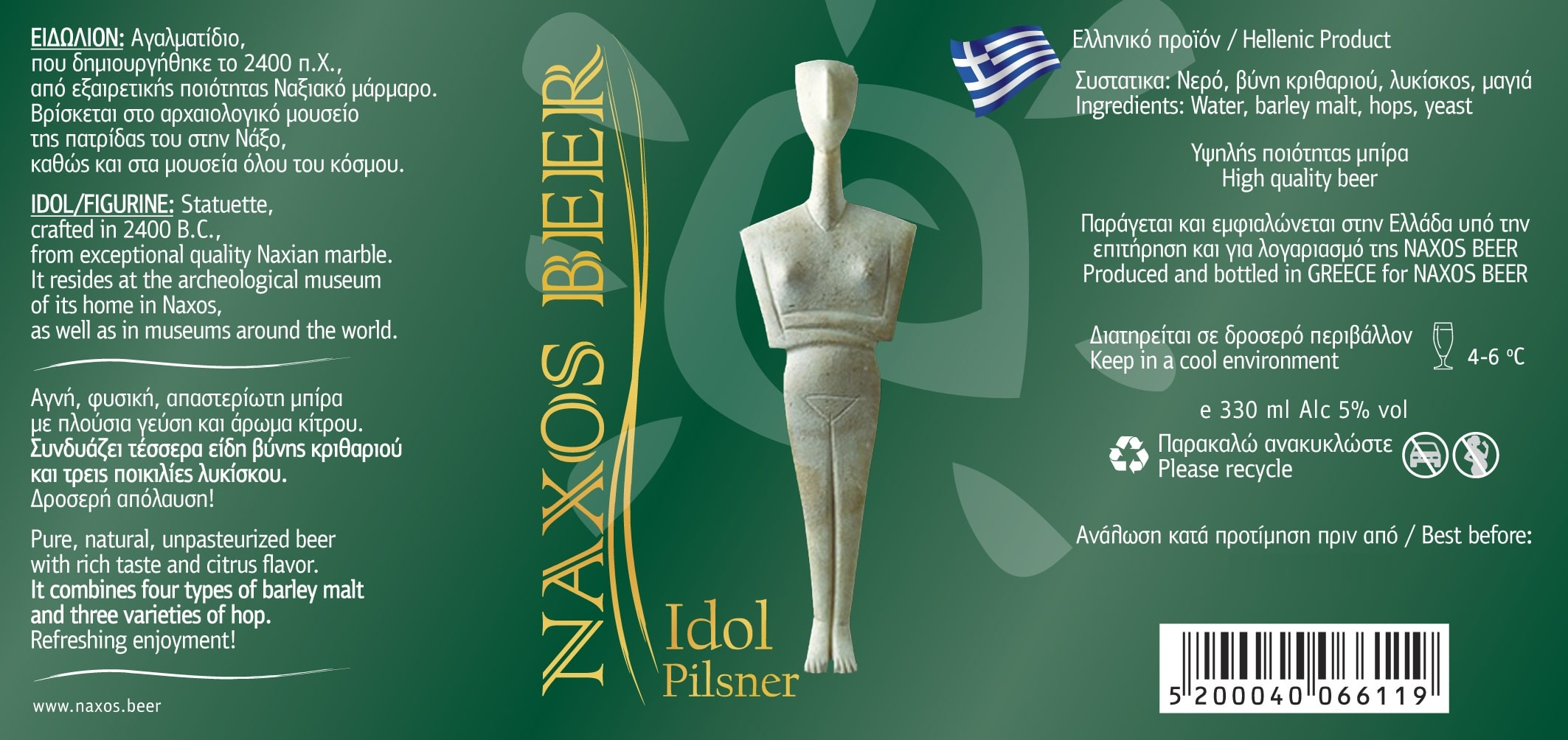 NAXOS BEER ETIKETA 330ML EIDOLION